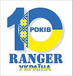 """Бренд """"Ranger""""  отмечает свое 10-летие на рынке Украины."""