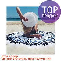 Пляжный коврик Mandala black blue 140см / аксессуары для отдыха