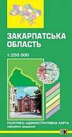 Закарпатська область. Політико-адміністративна карта 1:250000 (2012р.)