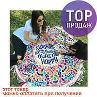 Пляжный коврик Happy time 140см / аксессуары для отдыха