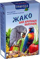 Корм для крупных попугаев Жако 1 кг Природа
