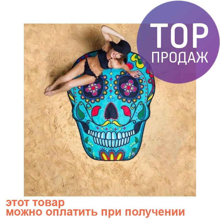 Пляжный коврик Череп 143см / аксессуары для отдыха - БРУКЛИН интернет-гипермаркет в Киеве