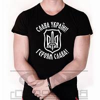 "Мужская футболка ""Слава Україні - Героям слава!"""