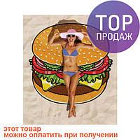 Пляжный коврик Hamburger 143см / аксессуары для отдыха