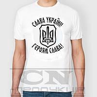 """Мужская футболка """"Слава Україні - Героям слава!"""" белая"""