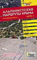 Путеводитель «Альпинистские маршруты Крыма» Часть 4