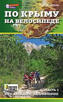 Путеводитель «По Крыму на велосипеде. Часть 1. Юго-западное направление»