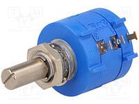 Резистор переменный многооборотный прецизионный 5 кОм 2 Вт