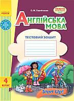 Тестовий зошит START UP 4 клас Оновлена програма Авт: Павліченко О. Вид-во: Ранок