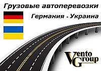 Автомобильные перевозки грузов Германия – Украина