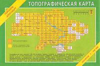 Топографическая карта Городок, Дрогобыч 1:100000 (89/107)