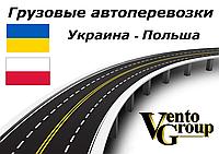 Автомобильные перевозки грузов Украина – Польша
