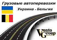Автомобильные перевозки грузов Украина – Бельгия