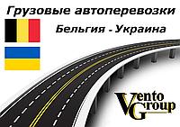 Автомобильные перевозки грузов Бельгия – Украина