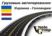 Автомобильные перевозки грузов Украина – Голландия