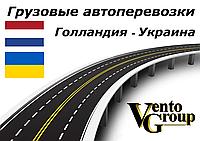Автомобильные перевозки грузов Голландия – Украина