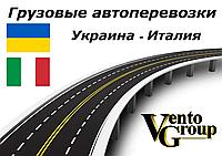 Автомобильные перевозки грузов Украина – Италия