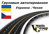 Автомобильные перевозки грузов Украина – Чехия