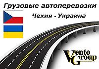Автомобильные перевозки грузов Чехия – Украина