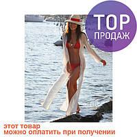 Пляжная накидка в пол White lady / аксессуары для отдыха