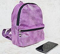 Городской женский рюкзак из тканевой замши серебристая лаванда