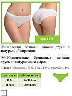 ТМ Ника бесшовные х/б трусики - арт 117т