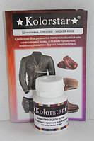 Шпаклевка для кожаных изделий бело-молочная ТМ Kolorstar