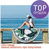 Пляжный коврик Листья / аксессуары для отдыха