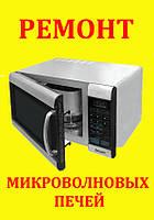 Ремонт микроволновых печей(СВЧ)
