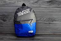 Молодежный рюкзак ванс, рюкзак Vans синий с серым