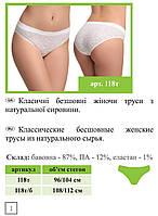 ТМ Ника бесшовные х/б трусики - арт 118т/б