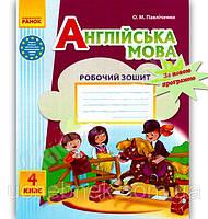 Робочий зошит START UP 4 клас Нова програма Авт: Павліченко О. Вид-во: Ранок