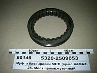 Муфта блокировки межосевого дифференциала КамАЗ 5320 (пр-во КАМАЗ)