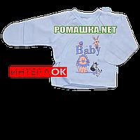 Распашонка для новорожденного р. 56 с царапками демисезонная ткань ИНТЕРЛОК 100% хлопок ТМ Алекс 3169 ГолубойА