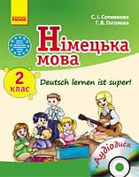 Німецька мова. 2 клас: Підручник для загальноосвітніх навчальних закладів «Deutschlernen ist super!»  Сотников