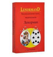 Предсказательные  карты Ленорман