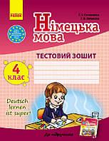 Німецька мова. 4 клас. Тестовий зошит (до підручника «Deutsch lernen ist super!»)  Сотникова С.І., Гоголєва Г.