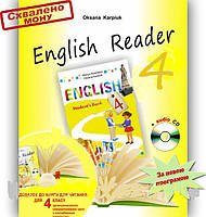 Книга для читання Англійська мова 4 клас Нова програма Поглиблений English Reader 4 Авт: Карп'юк О. Вид-во: Лі