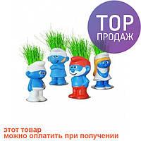 Травянчики смурфики / Оригинальные сувениры
