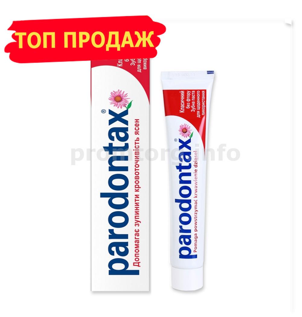 Лечебная зубная паста Parodontax Classic 50мл. (от парадантоза) - Оптовый интернет-магазин товаров для дома ПРОМТОРГ в Харькове