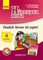 Німецька мова. 4(4) клас: компакт-диск (до підручника «Deutsch lernen ist super!»)  Сотникова С.І., Гоголєва Г