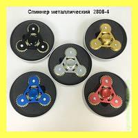 Спиннер металлический 2806-4!Опт