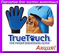 Перчатка для чистки животных,Перчатка для вычесывания шерсти животных True Touch!Акция