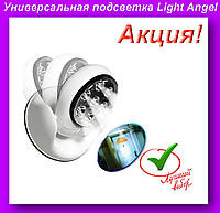 Универсальная подсветка Light Angel,Сенсорный светильник на батарейках!Акция