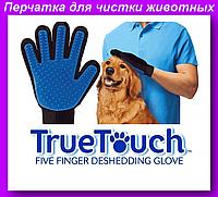 Перчатка для чистки животных,Перчатка для вычесывания шерсти животных True Touch, фото 1