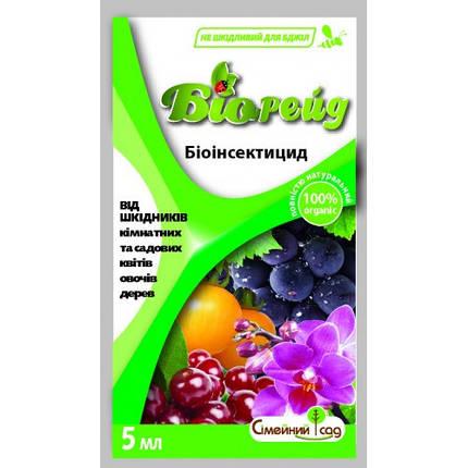 Биорейд (5 мл) — биоинсектицид для уничтожения вредителей и клещей на цветах, в саду и огороде. срок до01.2019, фото 2