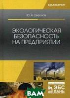 Широков Юрий Александрович Экологическая безопасность на предприятии. Учебное пособие