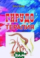 Ионов Илья Гирудотерапия