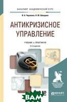 Черненко В.А. Антикризисное управление. Учебник и практикум для академического бакалавриата
