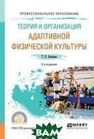 Бегидова Т.П. Теория и организация адаптивной физической культуры. Учебное пособие для СПО